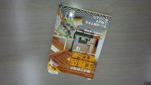 地元で評判の工務店で建てた家表紙