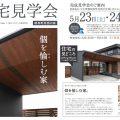 「個を愉しむ家」完成見学会(昭和町河西)