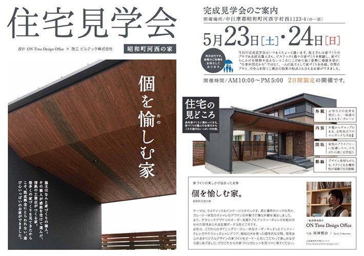 「個を愉しむ家」中巨摩郡昭和町河西にて完成見学会を実施します!