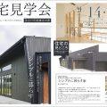 「シンプルに暮らす家」完成見学会(富士川町最勝寺)